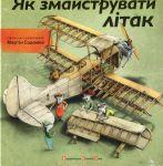 Книга Як змайструвати літак