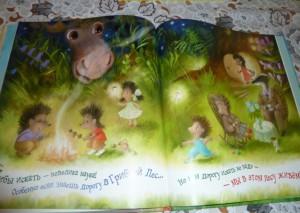 фото страниц Маленькие сказки про ёжиков #12