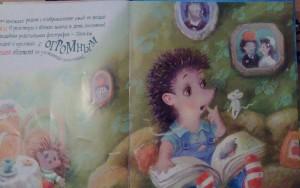 фото страниц Маленькие сказки про ёжиков #10