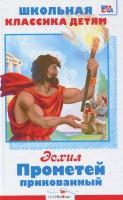 Книга Прометей прикованный