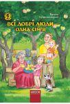 Книга Всі добрі люди - одна сім'я
