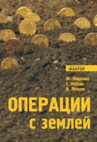 Книга Операции с землей