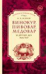 Книга Винокур, пивовар, медовар и других дел мастер