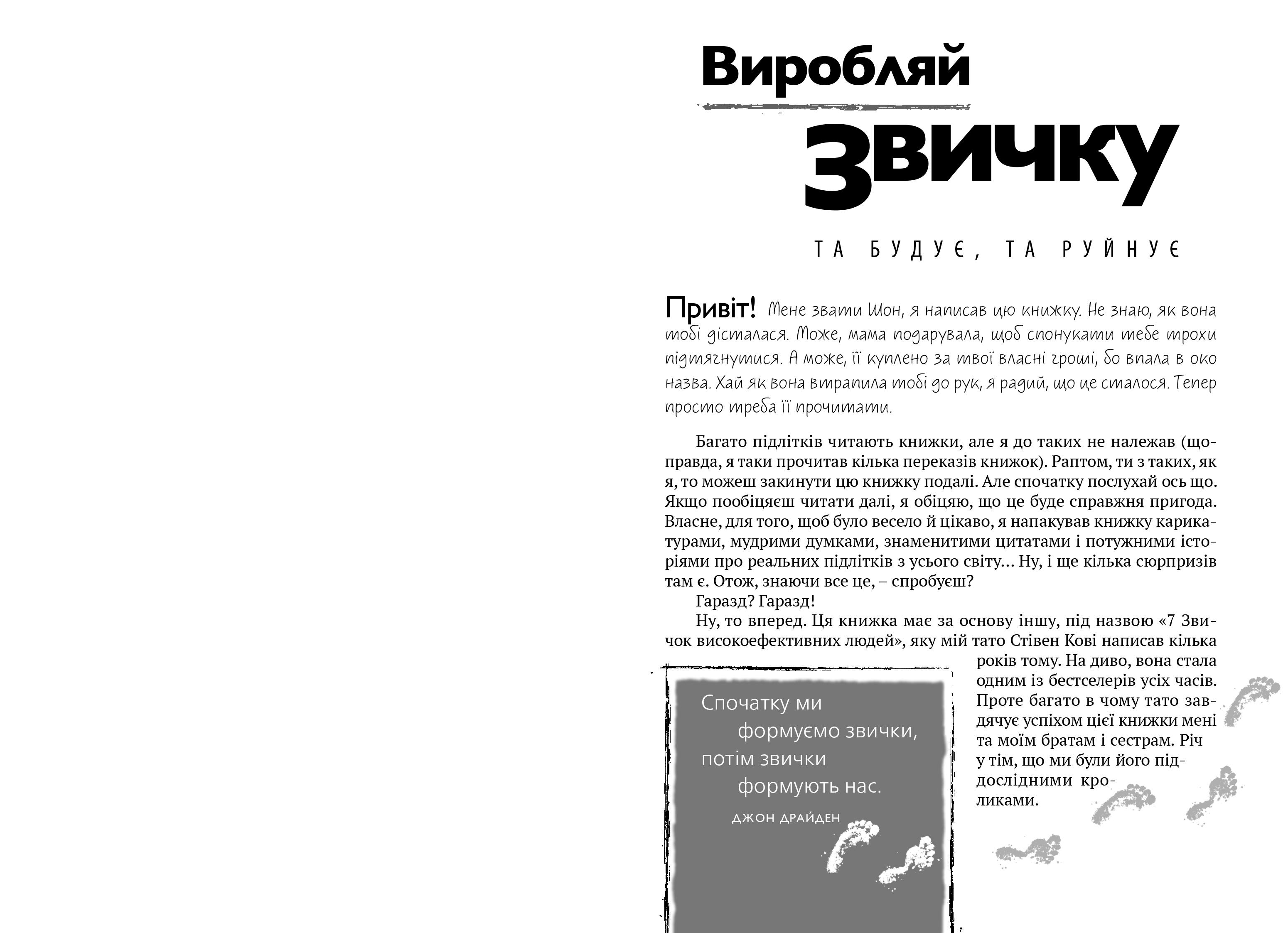 7 звичок високоефективних підлітків (Шон Кови) купить книгу в Киеве и  Украине. ISBN 978-617-679-164-5 b59fa15557fb1