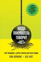 Книга Когда покупатели говорят 'нет'. 'Круг убеждения' и другие стратегии для роста продаж