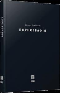 Книга Порнографiя