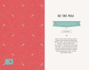 фото страниц Стильна книжка для панянки #3