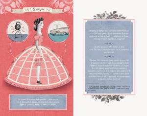 фото страниц Стильна книжка для панянки #5