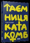 Книга Таємниця катакомб
