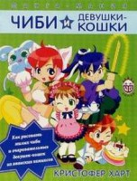 Книга Манга-мания. Чиби и девушки-кошки