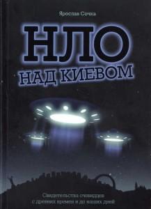 Книга НЛО над Киевом