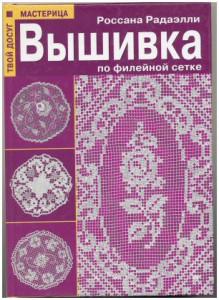 Страница №101 Хобби и досуг Рукоделие и хобби книги Культурологу ... cd0e9c61658