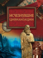 Книга Исчезнувшие цивилизации