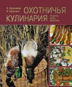 Книга Охотничья кулинария. Рецепты жены охотника