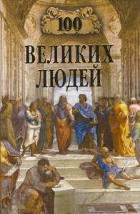 Книга 100 великих людей