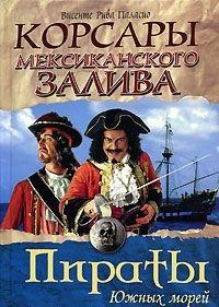 Книга Корсары Мексиканского залива