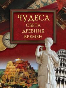 Книга Чудеса света древних времен