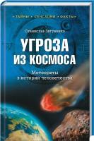 Книга Угроза из космоса. Метеориты в истории человечества
