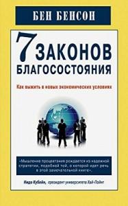 Книга 7 законов благосостояния. Как выжить в новых экономических условиях