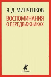 Книга Воспоминания о передвижниках