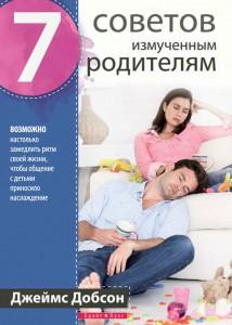 Книга 7 советов измученным родителям