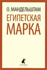 Книга Египетская марка