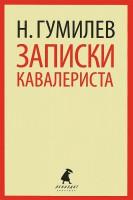 Книга Записки кавалериста