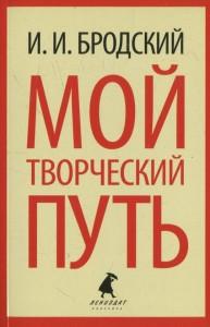 Книга Мой творческий путь