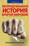 Книга Непридуманная история Второй мировой