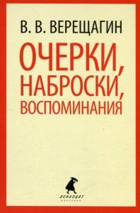 Книга Очерки, наброски, воспоминания