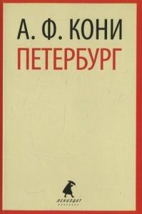 Книга Петербург