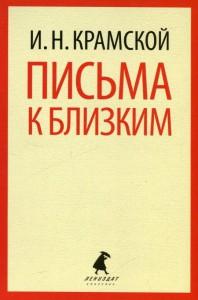 Книга Письма к близким