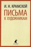 Книга Письма к художникам