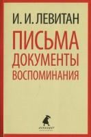 Книга Письма. Документы. Воспоминания