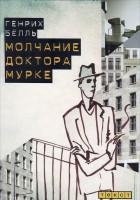 Книга Молчание доктора Мурке. Иронические рассказы