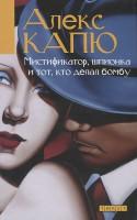 Книга Мистификатор, шпионка и тот, кто делал бомбу