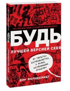 Книга Будь лучшей версией себя