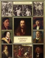Книга Альбрехт Дюрер