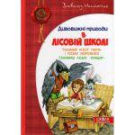 Книга Дивовижні пригоди в лісовій школі. Таємний агент Порча і козак Морозенко. Таємниці лісею 'Кондор'