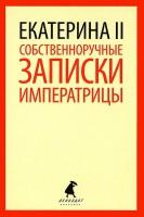 Книга Собственноручные записки императрицы