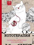 Книга Кототерапия. Раскраска-антистресс для творчества и вдохновения