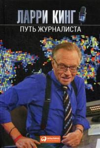 Книга Путь журналиста