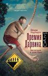 Книга Премия Дарвина. Эволюция в действии