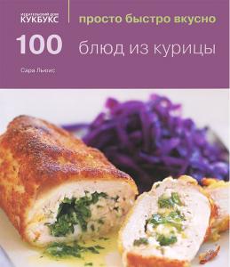 Книга 100 блюд из курицы