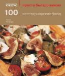 Книга 100 вегетарианских блюд