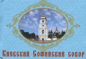 Книга Книжка-магнит Киевский Софийский собор
