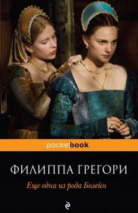 Обнаженная Эмилия Кларк В Пепле – Игра Престолов (2011)