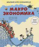 Книга Макроэкономика. Краткий курс в комиксах