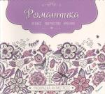 Книга Раскраска-антистресс: Романтика