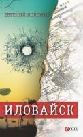 Книга Иловайск